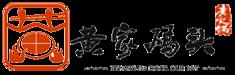 重庆黄家码头火锅