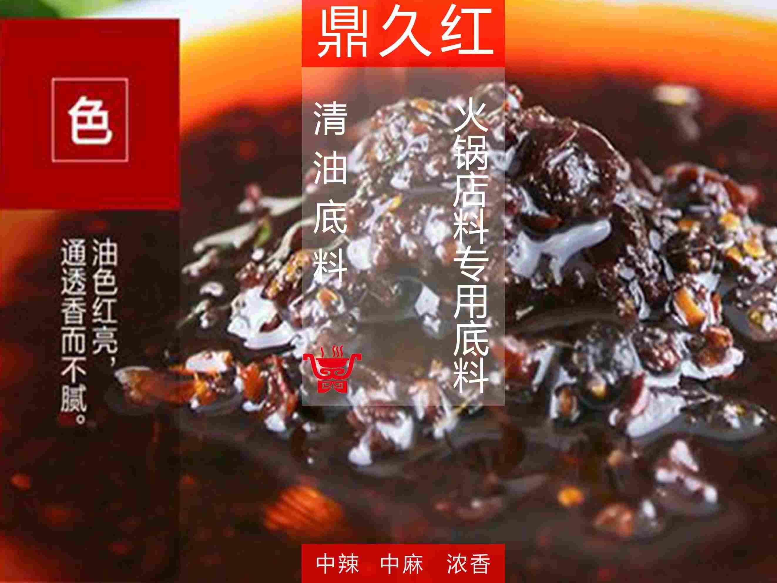 【中辣型】清油火锅底料