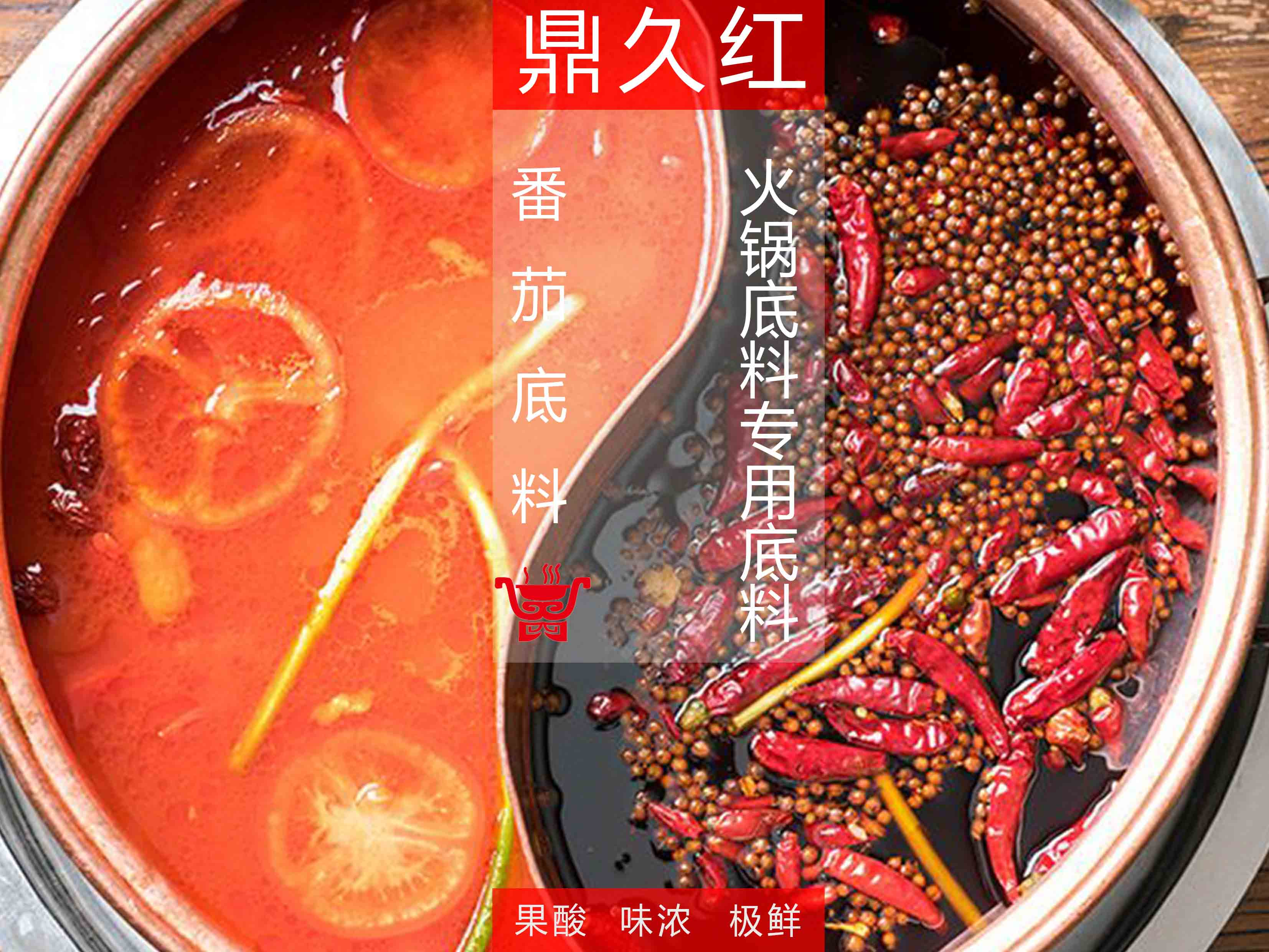 风味番茄浓汤底料