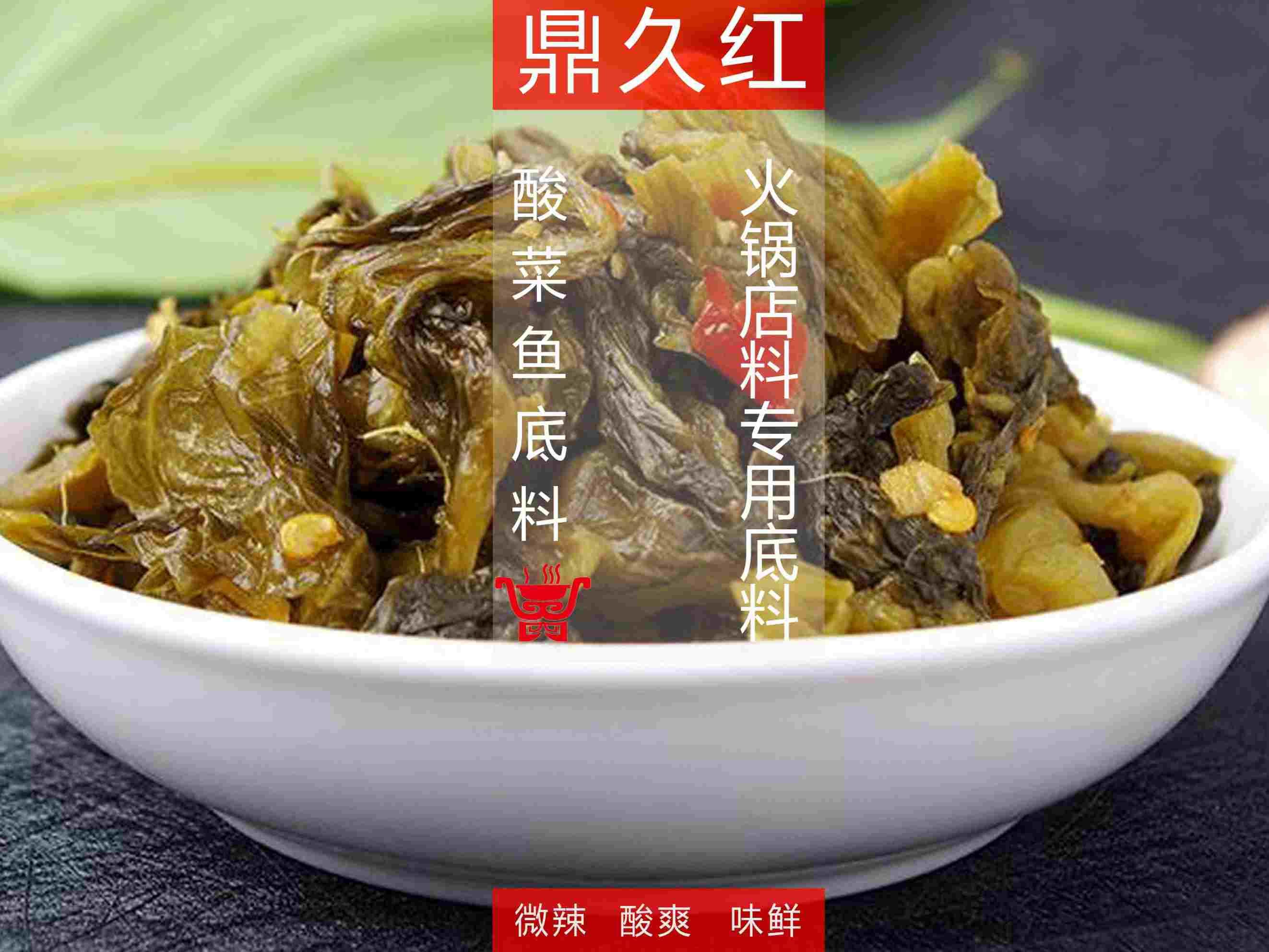 特色酸菜鱼火锅底料