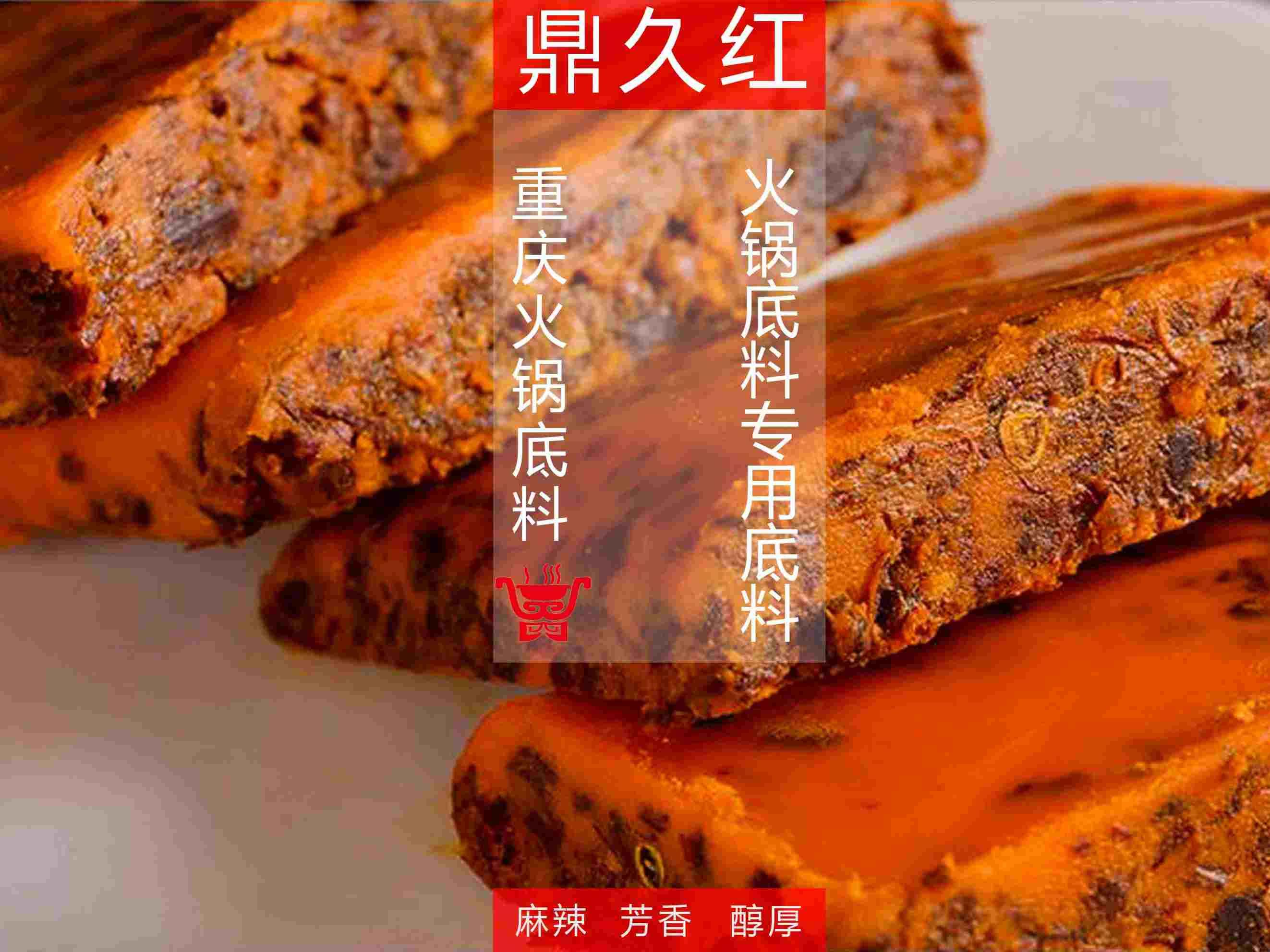 【飞城料】重庆火锅底料